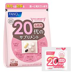 FANCL无添加 20岁女性女士八合一综合营养素维生素(30日×3)