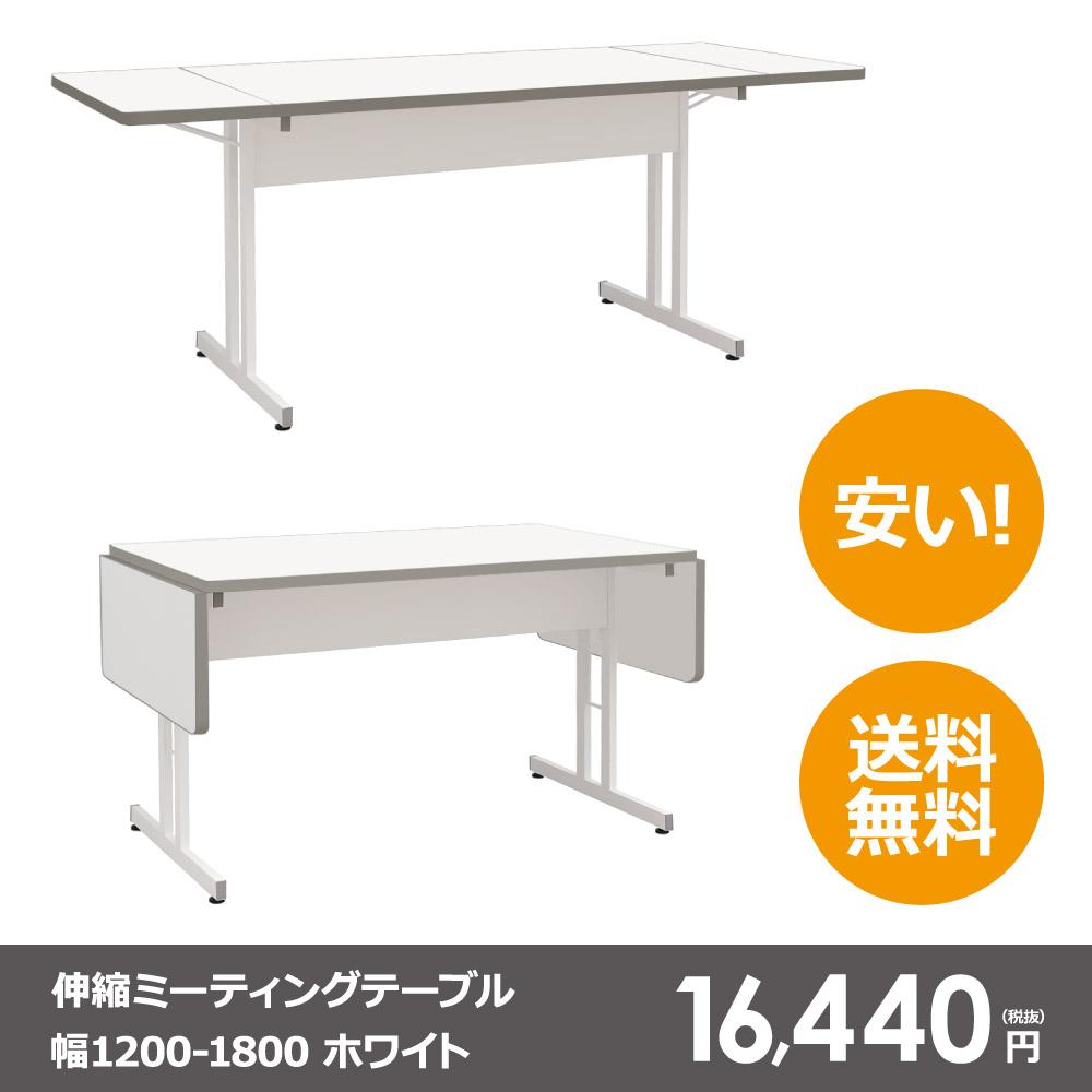 【送料無料】 伸縮ミーティング テーブル 幅 1200-1800 ホワイト