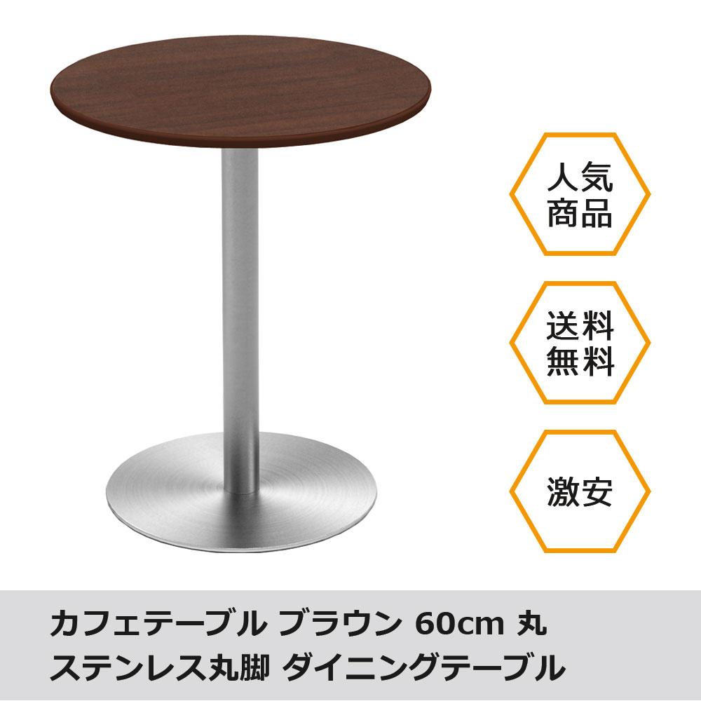 カフェテーブル直径600mm○天板ステンレス○脚ダークブラウン木目