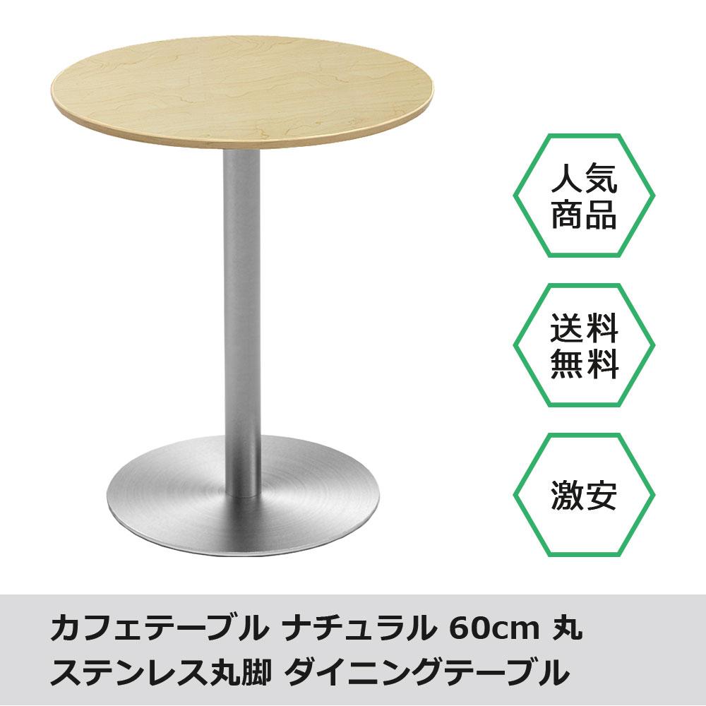 カフェテーブル直径600mm○天板ステンレス○脚ナチュラル木目