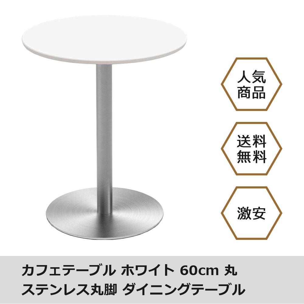 カフェテーブル直径600mm○天板ステンレス○脚ホワイト