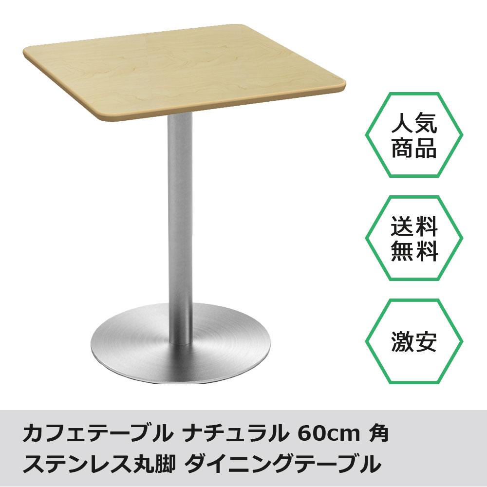 カフェテーブル直径600mm□天板ステンレス○脚ナチュラル木目