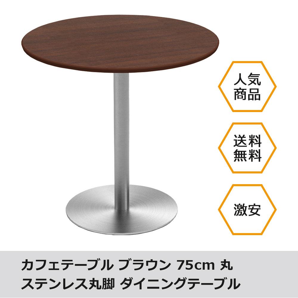 カフェテーブル直径750mm○天板ステンレス○脚ブラウン木目