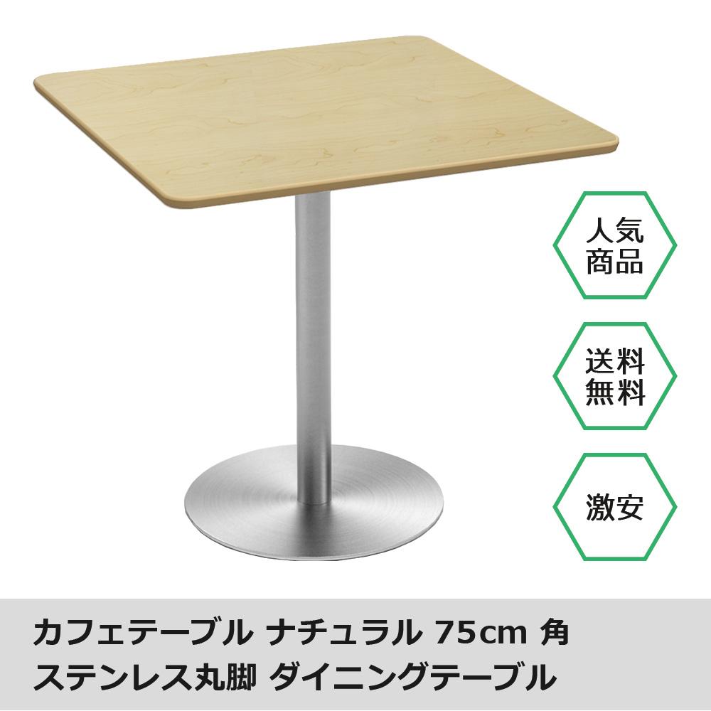 カフェテーブル直径750mm○天板ステンレス□脚ナチュラル木目