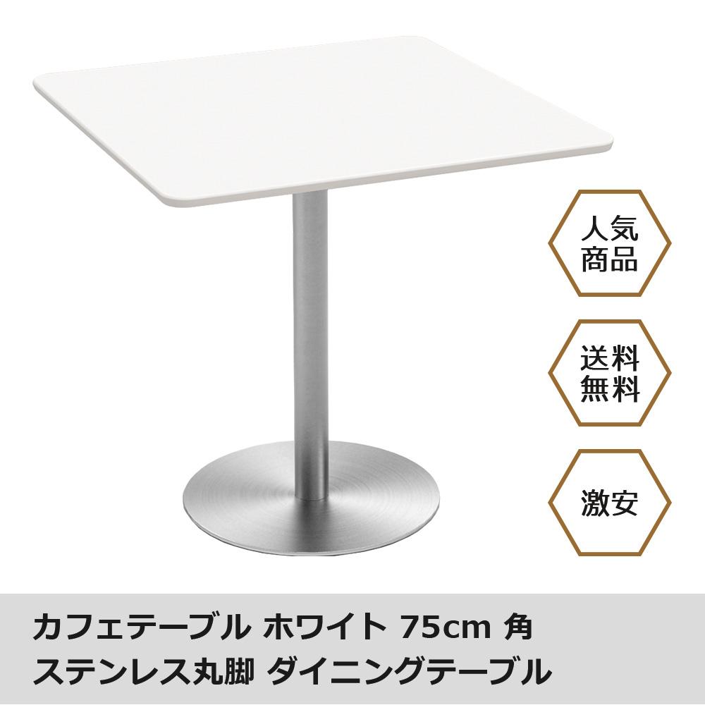 カフェテーブル直径750mm○天板ステンレス□脚ホワイト