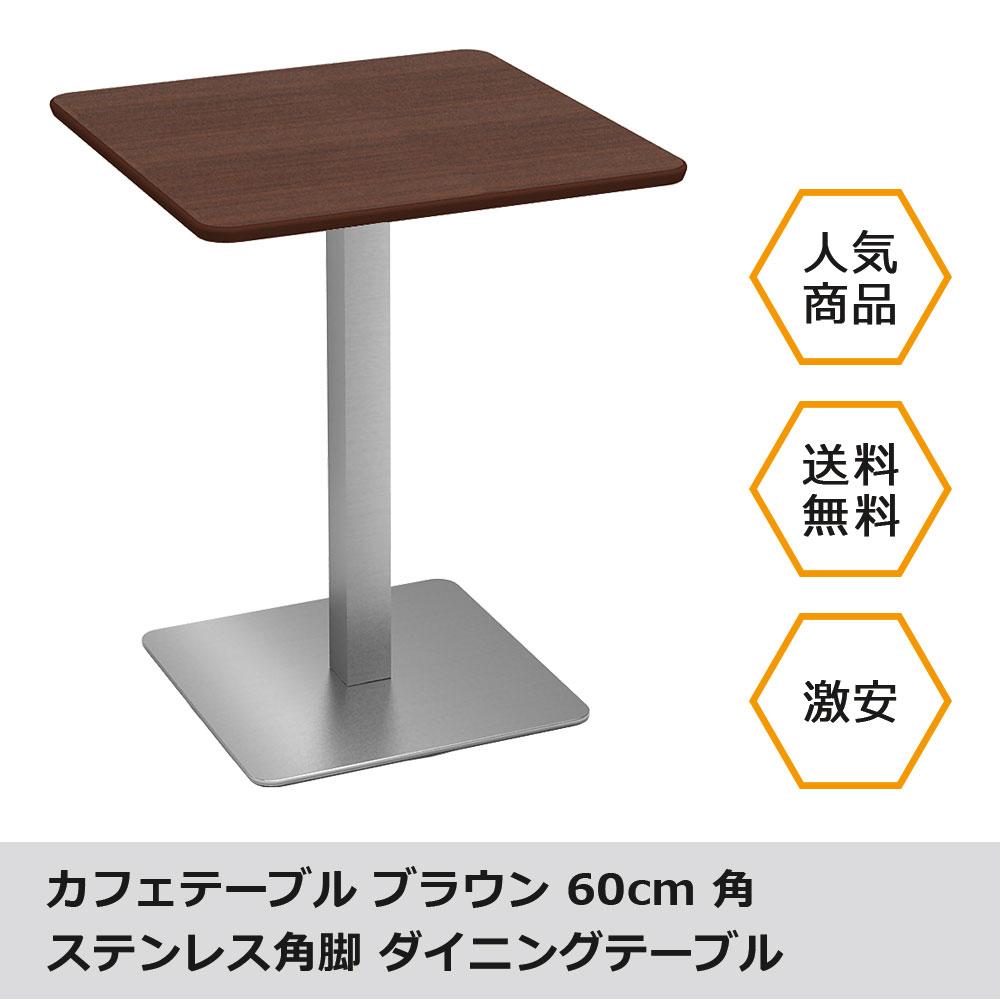 カフェテーブル直径600mm□天板ステンレス□脚ブラウン木目