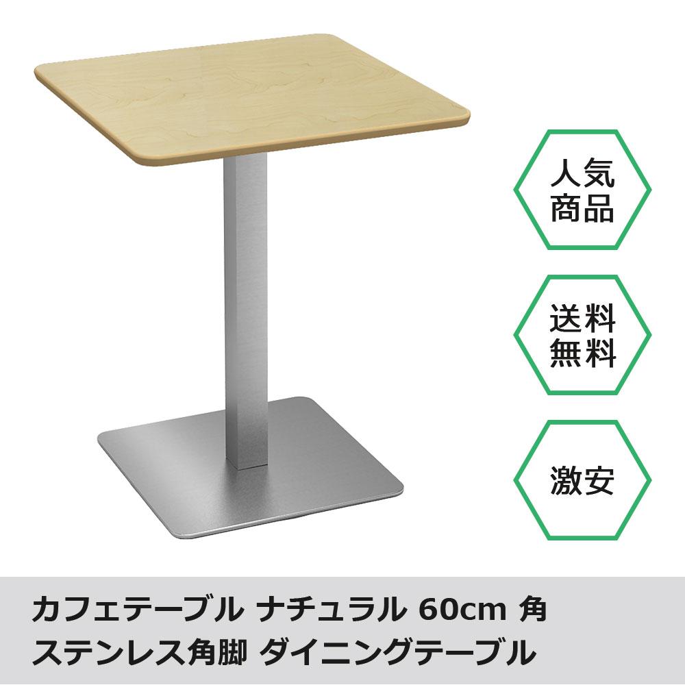 カフェテーブル直径600mm□天板ステンレス□脚ナチュラル木目