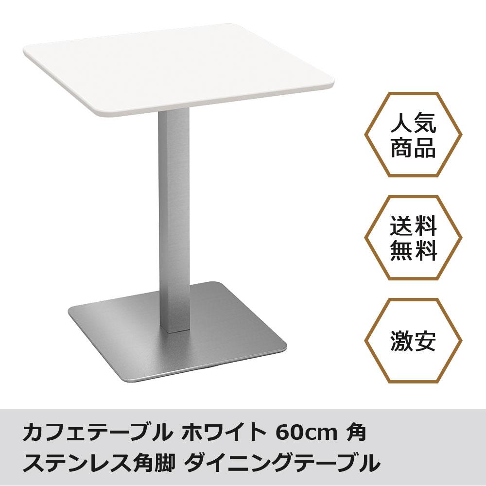 カフェテーブル直径600mm□天板ステンレス□脚ホワイト