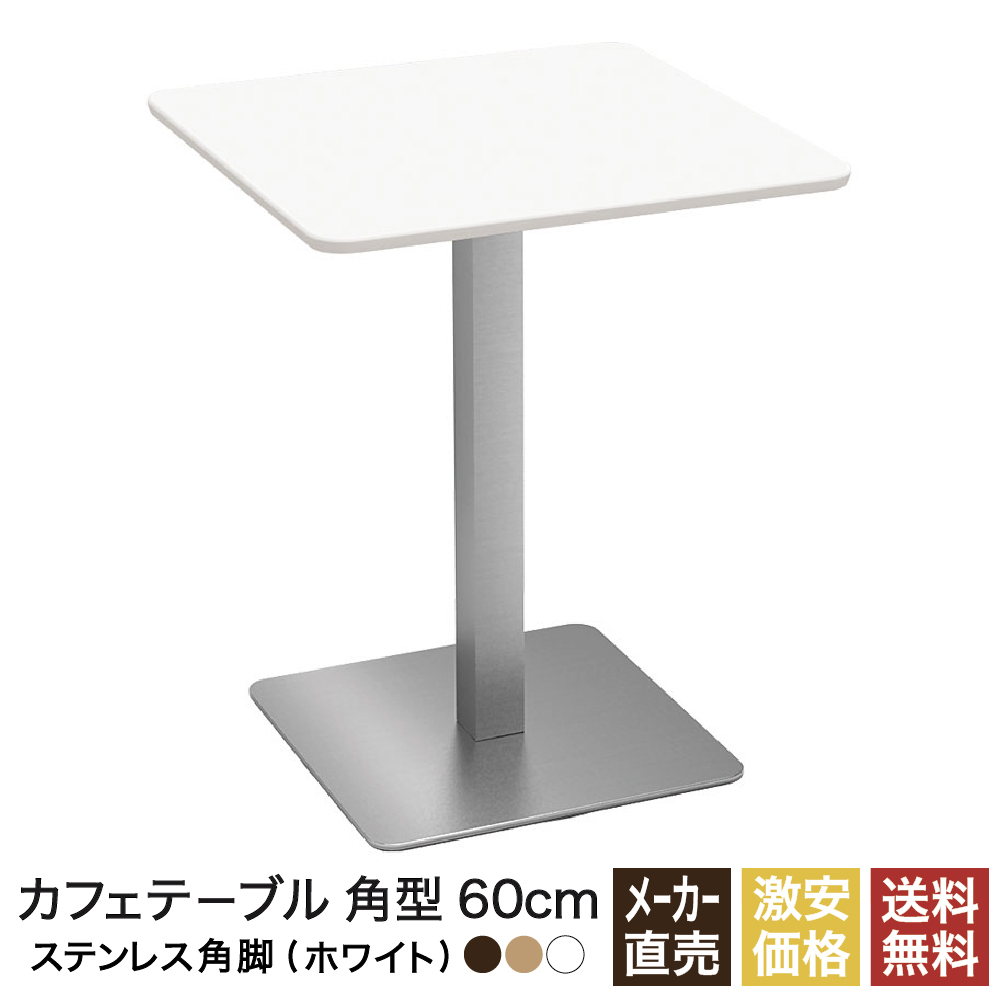 送料無料 天板カラーと脚が選べる 40%OFFの激安セール おしゃれなカフェテーブル コストを抑え低価格でご提供 カウンターテーブル バーテーブル カフェテーブル ホワイト 60cm スクエア 角 ステンレス角脚 ダイニングテーブル カフェ 限定モデル テーブル 四角 休憩室 木目 正方形 サイドテーブル コーヒーテーブル 角テーブル ダイニング 60 600mm 飲食店 北欧 600 おしゃれ スクエアテーブル