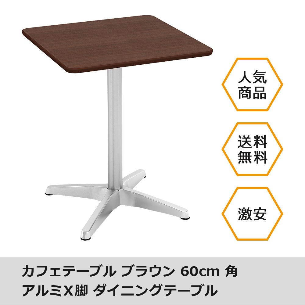 カフェテーブル直径600mm□天板アルミX脚ブラウン木目