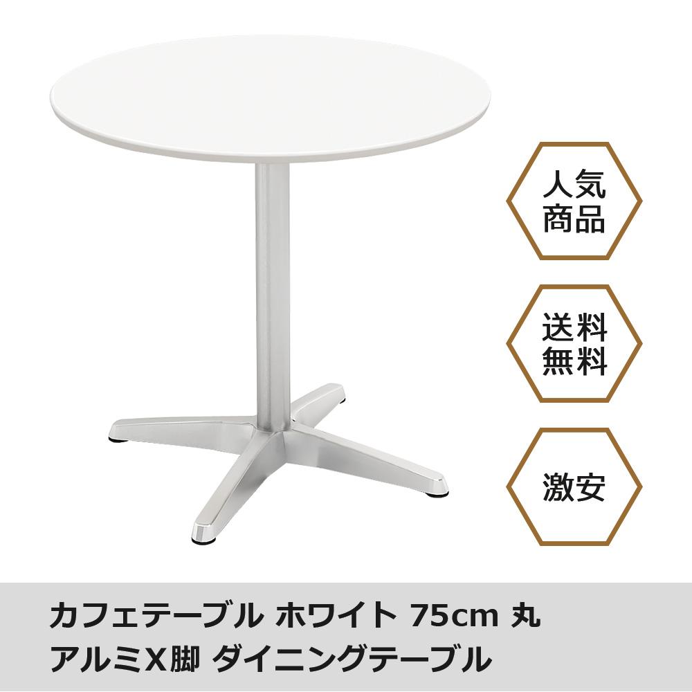 カフェテーブル直径750mm○天板アルミX脚ホワイト