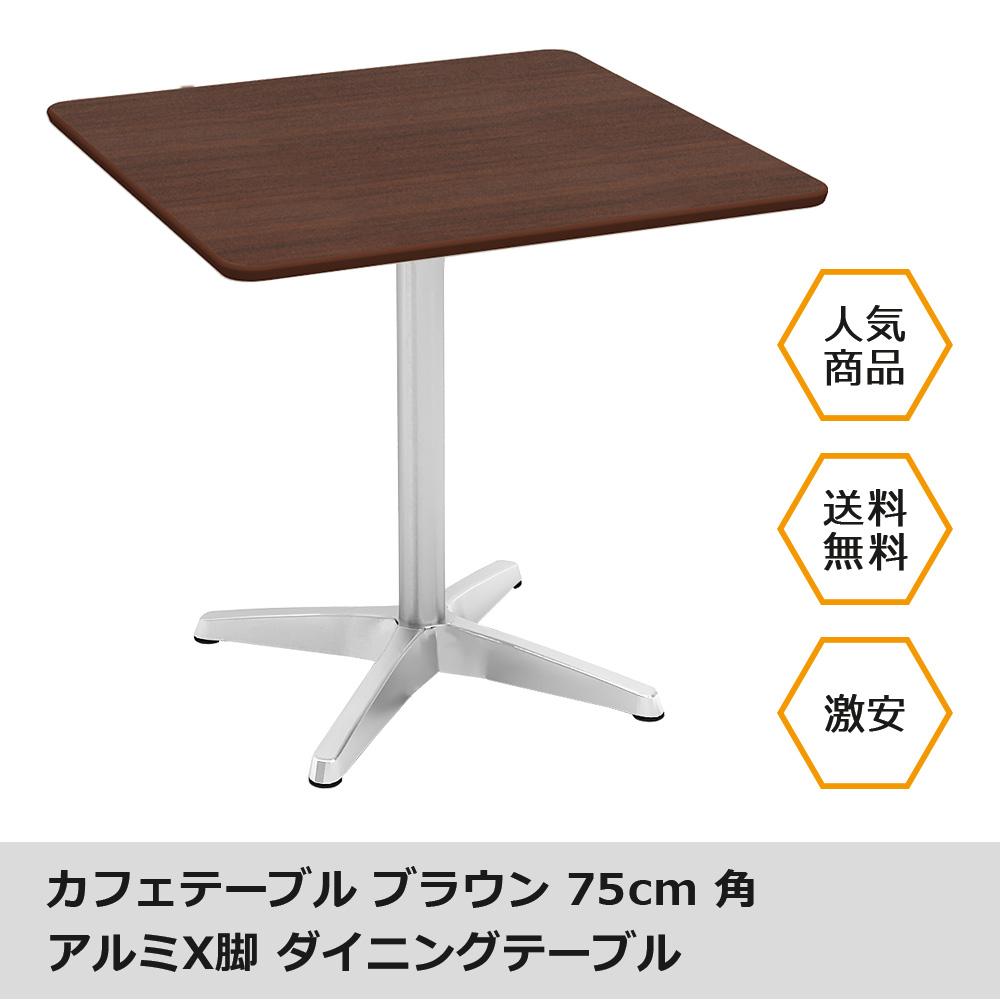 カフェテーブル直径750mm□天板アルミX脚ブラウン木目