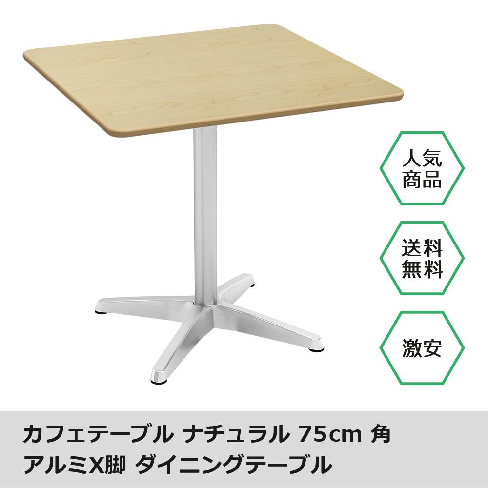 カフェテーブル直径750mm□天板アルミX脚ナチュラル木目