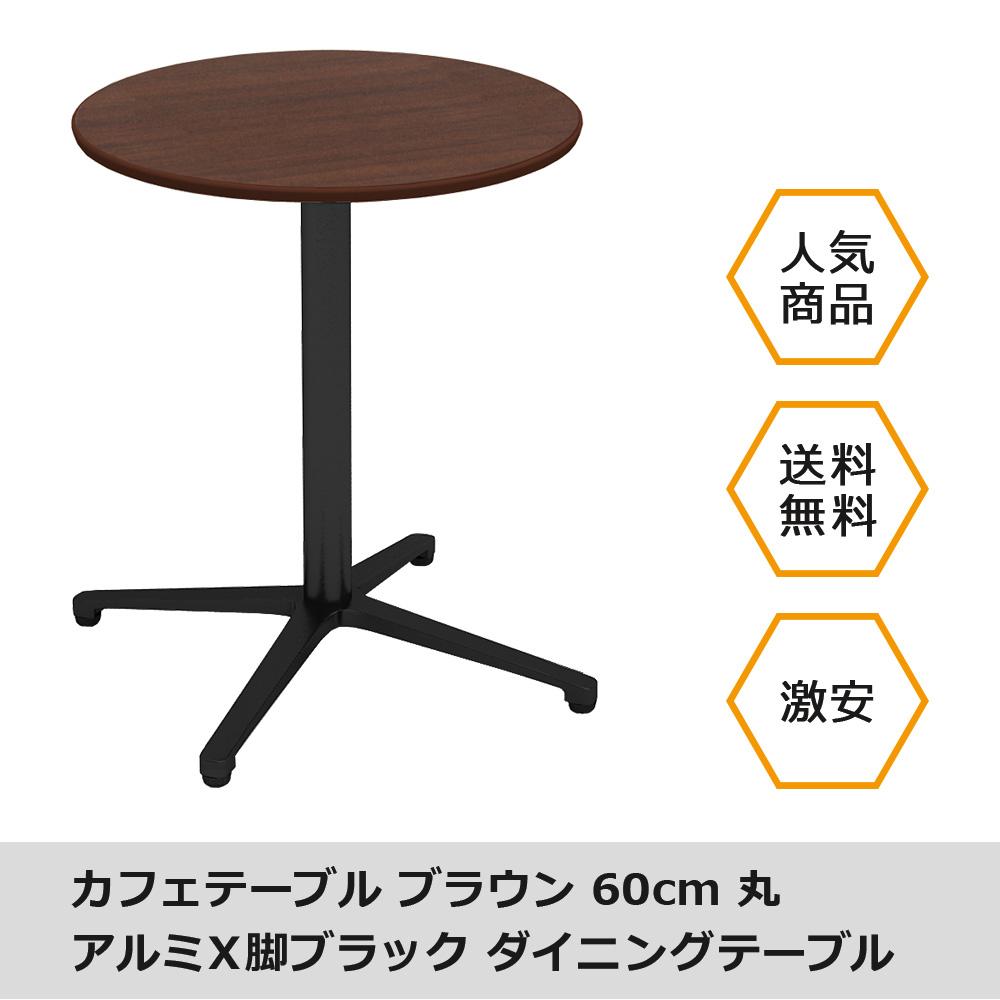 カフェテーブル直径600mm○天板アルミX脚ブラック ブラウン木目