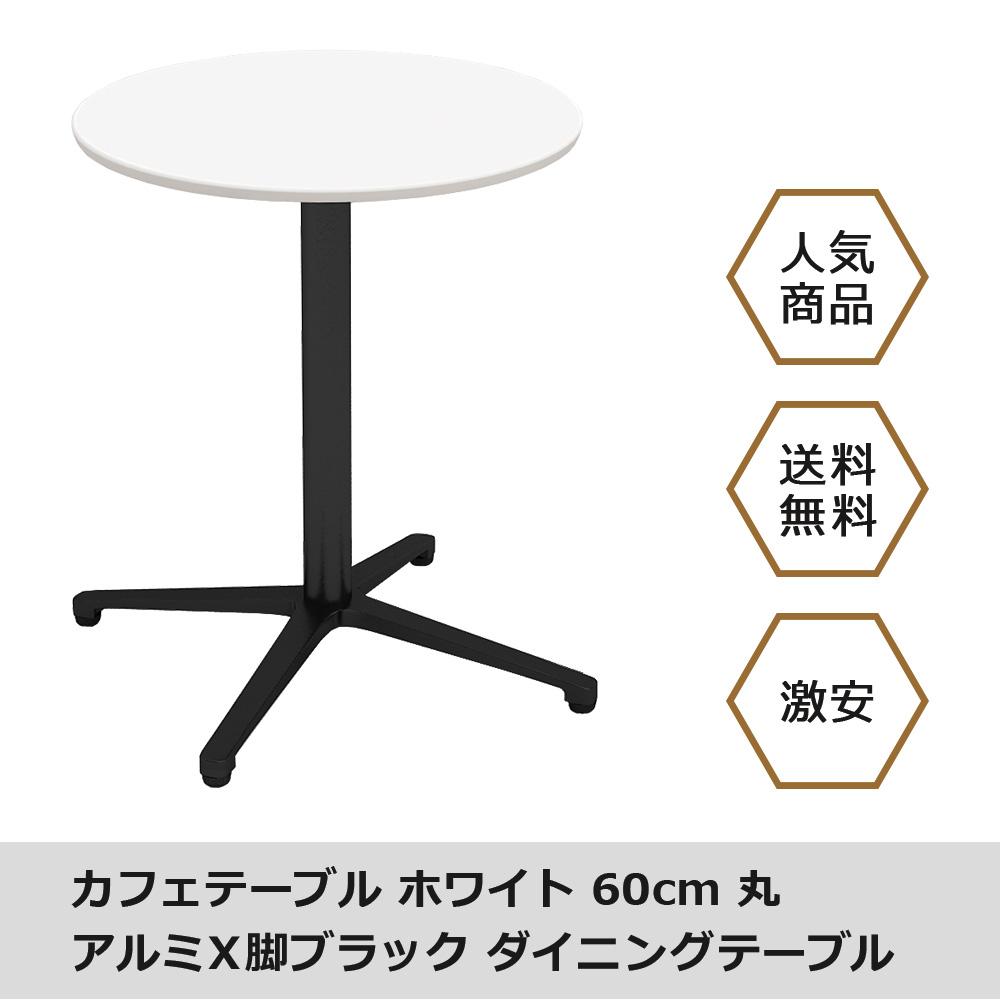 カフェテーブル直径600mm○天板アルミX脚ブラック ホワイト