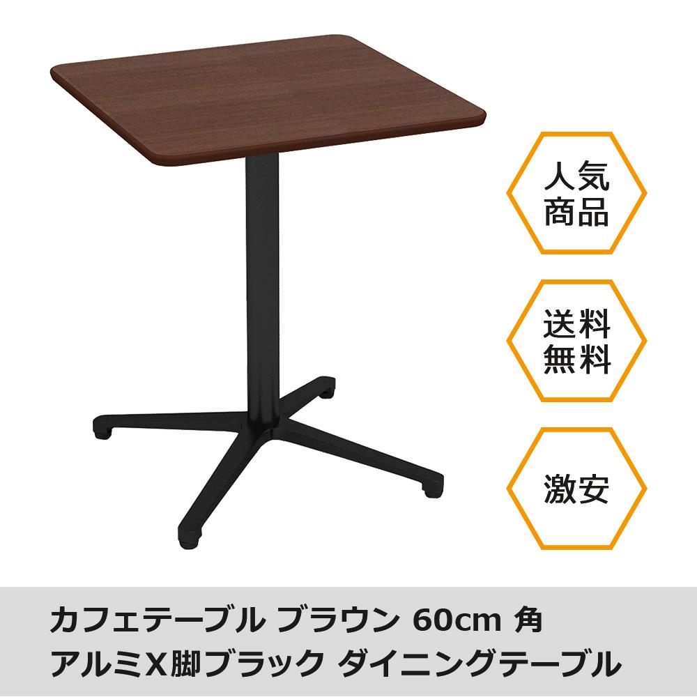 カフェテーブル直径600mm□天板アルミX脚ブラック ブラウン木目
