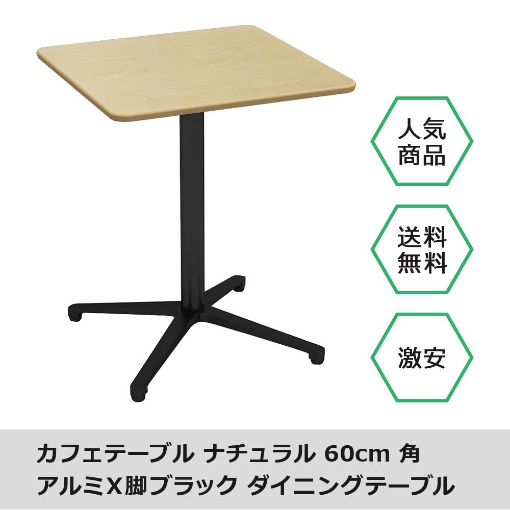 カフェテーブル直径600mm□天板アルミX脚ブラック ナチュラル木目