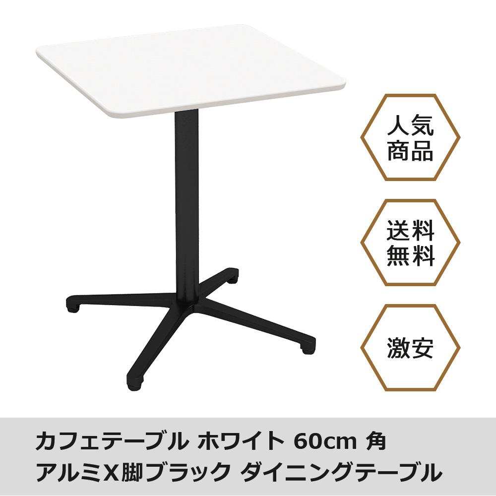 カフェテーブル直径600mm□天板アルミX脚ブラック ホワイト