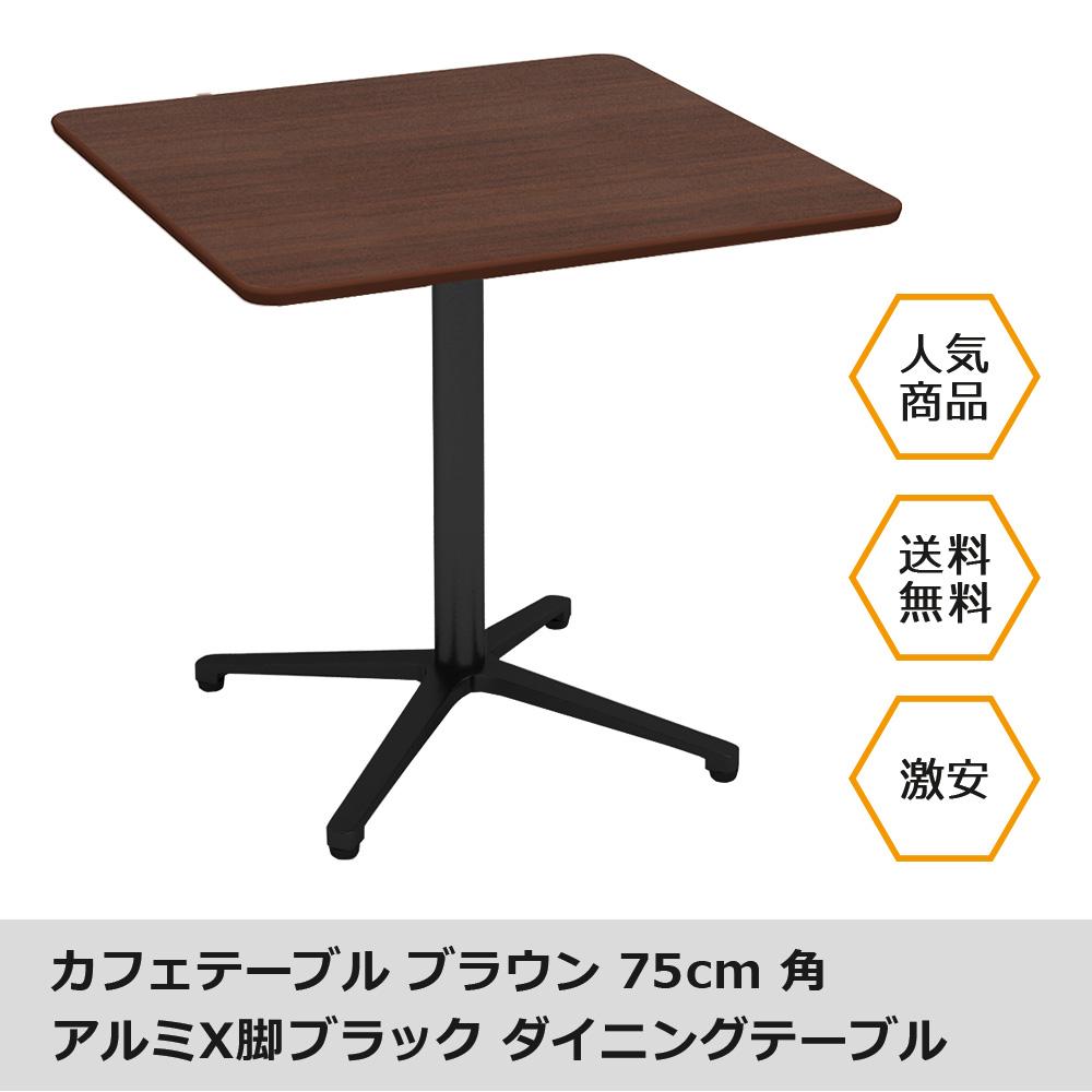 カフェテーブル直径750mm□天板アルミX脚ブラック ダークブラウン木目