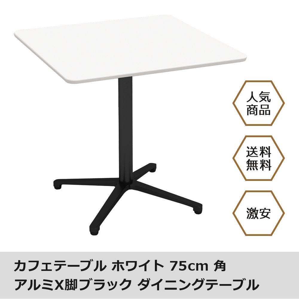 カフェテーブル直径750mm□天板アルミX脚ブラック ホワイト