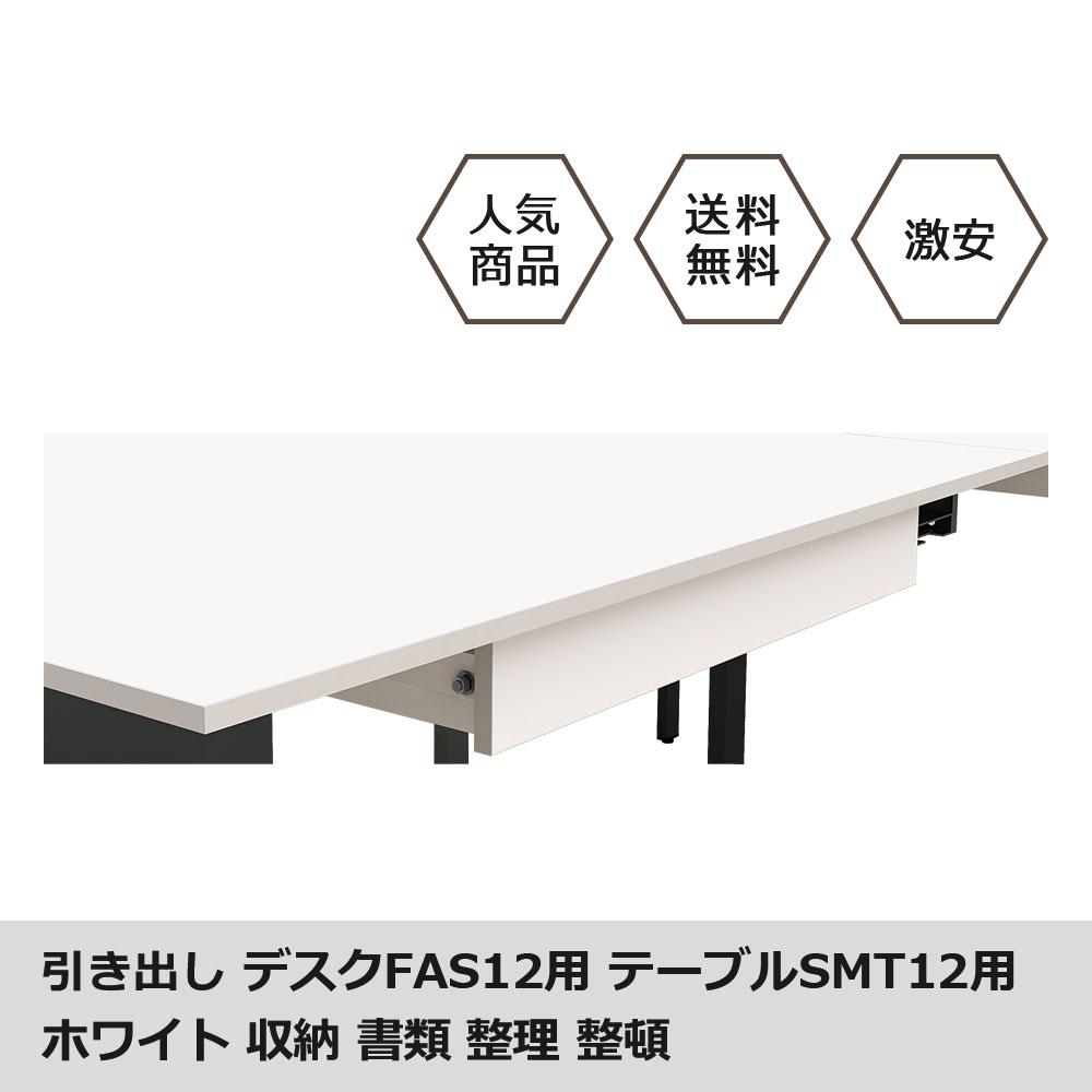 送料無料 おしゃれさと頑丈さを備えた 引き出し2個セットです さわやかなホワイト 温かみのあるナチュラルの2色展開です 長くお使いいただけます 新着セール 引き出し 引出し 2個セット ホワイト デスクFAS12用 テーブルSMT12用 収納 整理 書類 オフィステーブル FAS12-CD-WH ミーティングテーブル オフィス机 テーブル 限定タイムセール 机 整頓 デスク フリーアドレス 書類収納 オフィスデスク 会議机