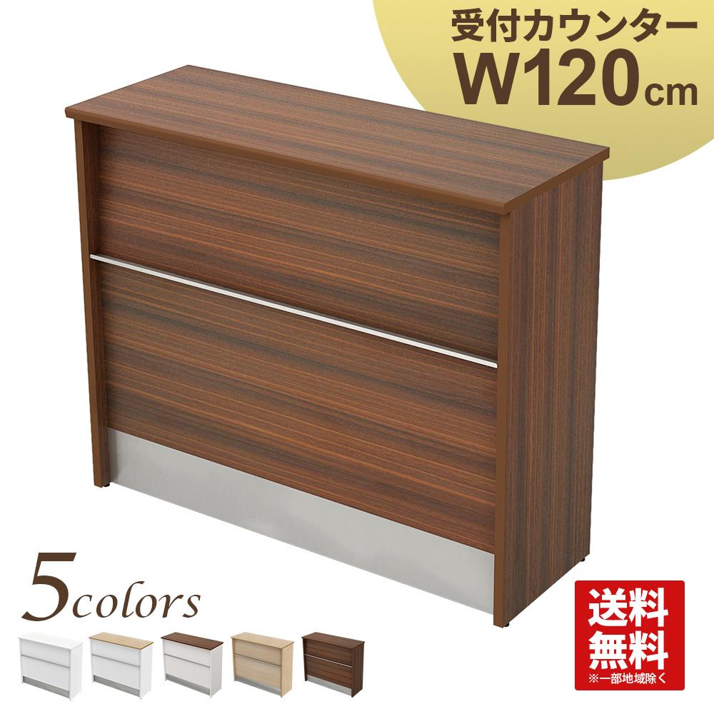 ハイカウンター幅120cm木製ブラウン木目受付カウンター