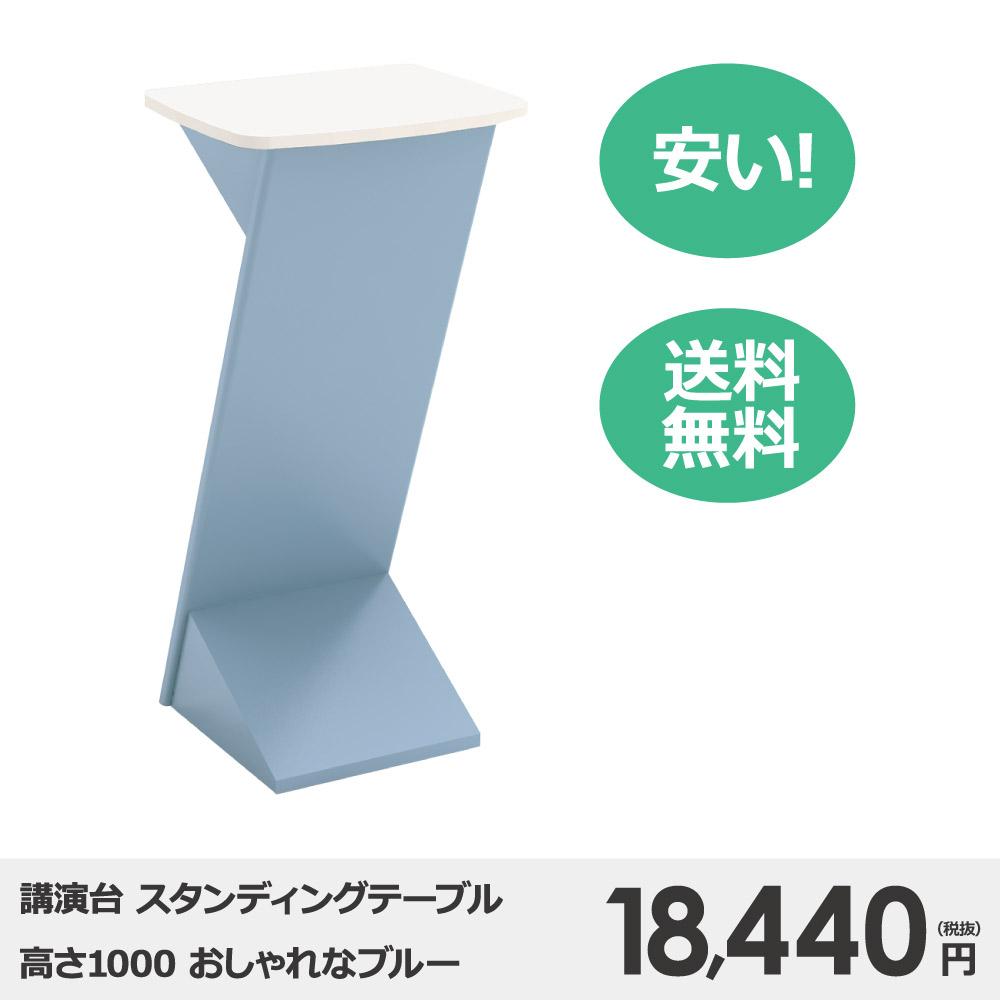 おしゃれな講演台スタンディングテーブル高さ1000ブルー