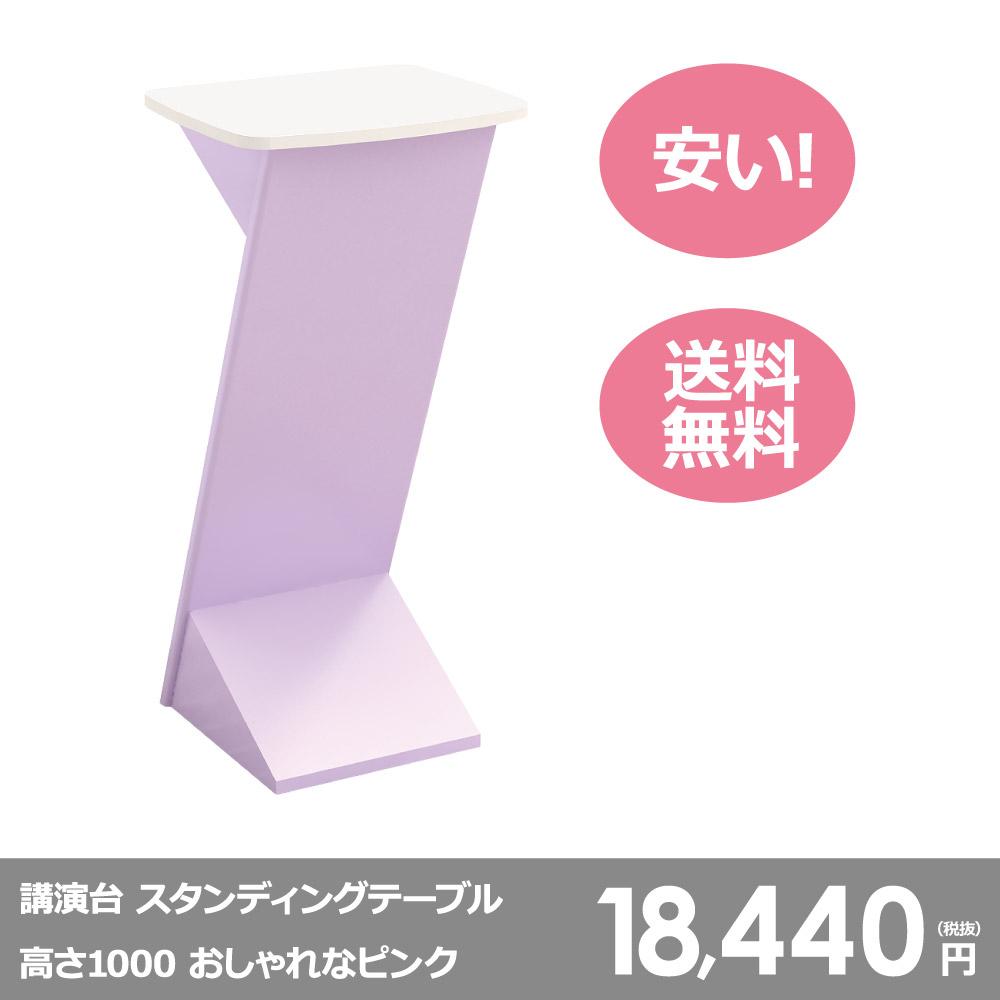 おしゃれな講演台スタンディングテーブル高さ1000ピンク