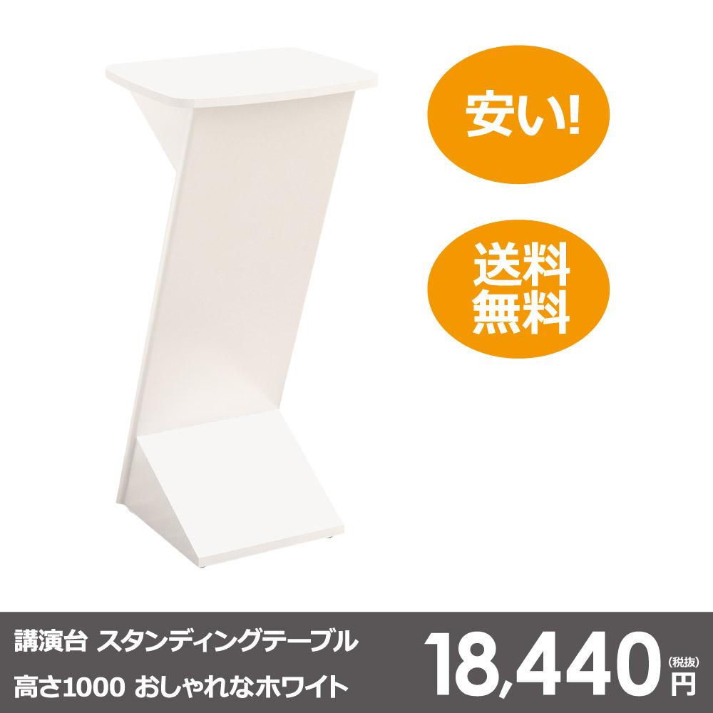 おしゃれな講演台スタンディングテーブル高さ1000ホワイト