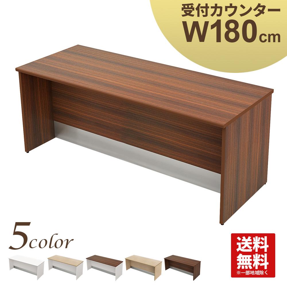 ローカウンター幅180cm木製ブラウン木目受付カウンター