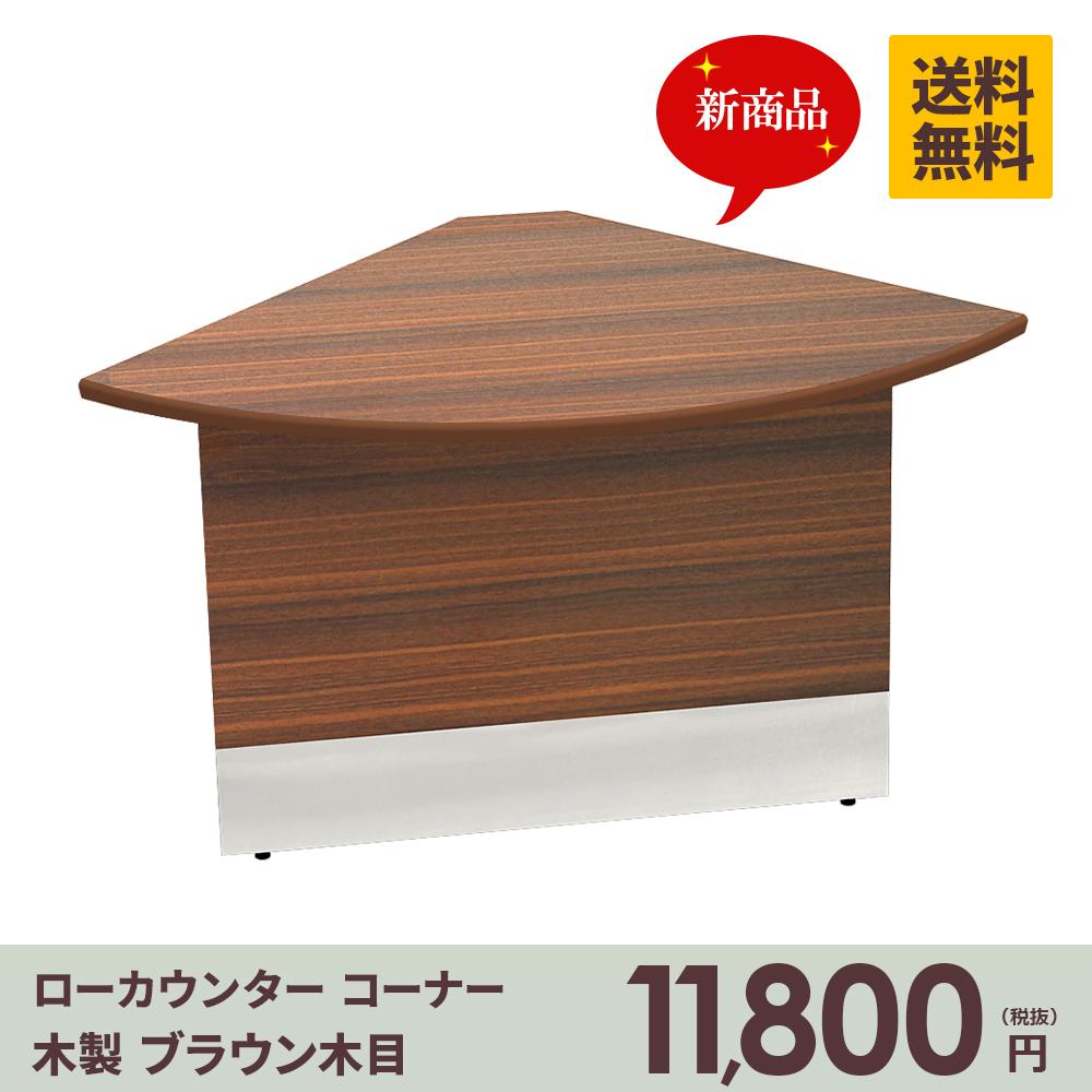 ローカウンターコーナー木製ブラウン木目受付カウンター