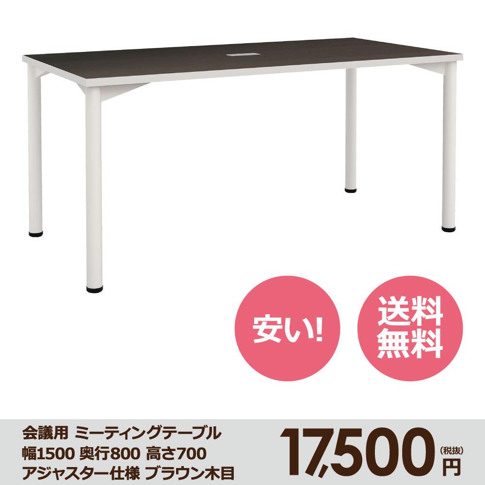 会議用ミーティングテーブル幅1500奥行800高さ700アジャスター仕様ブラウン木目
