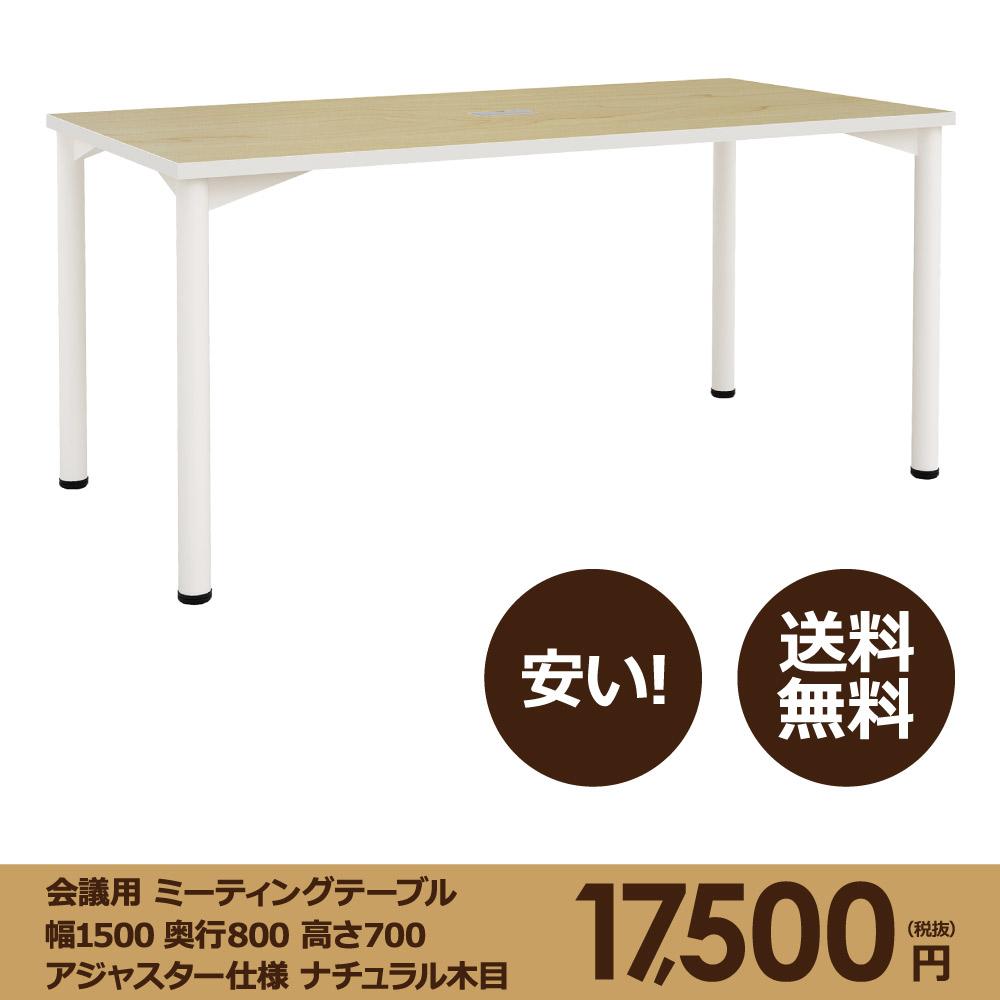 会議用ミーティングテーブル幅1500奥行800高さ700アジャスター仕様ナチュラル木目