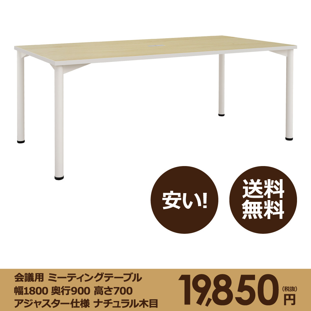 会議用ミーティングテーブル幅1800奥行900高さ700アジャスター仕様ナチュラル木目