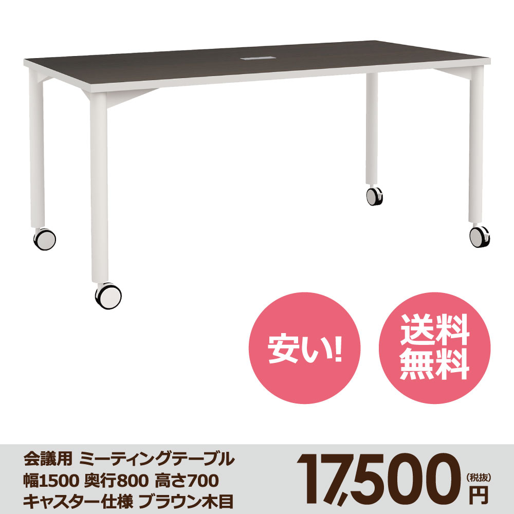 会議用ミーティングテーブル幅1500奥行800高さ700キャスター仕様ブラウン木目