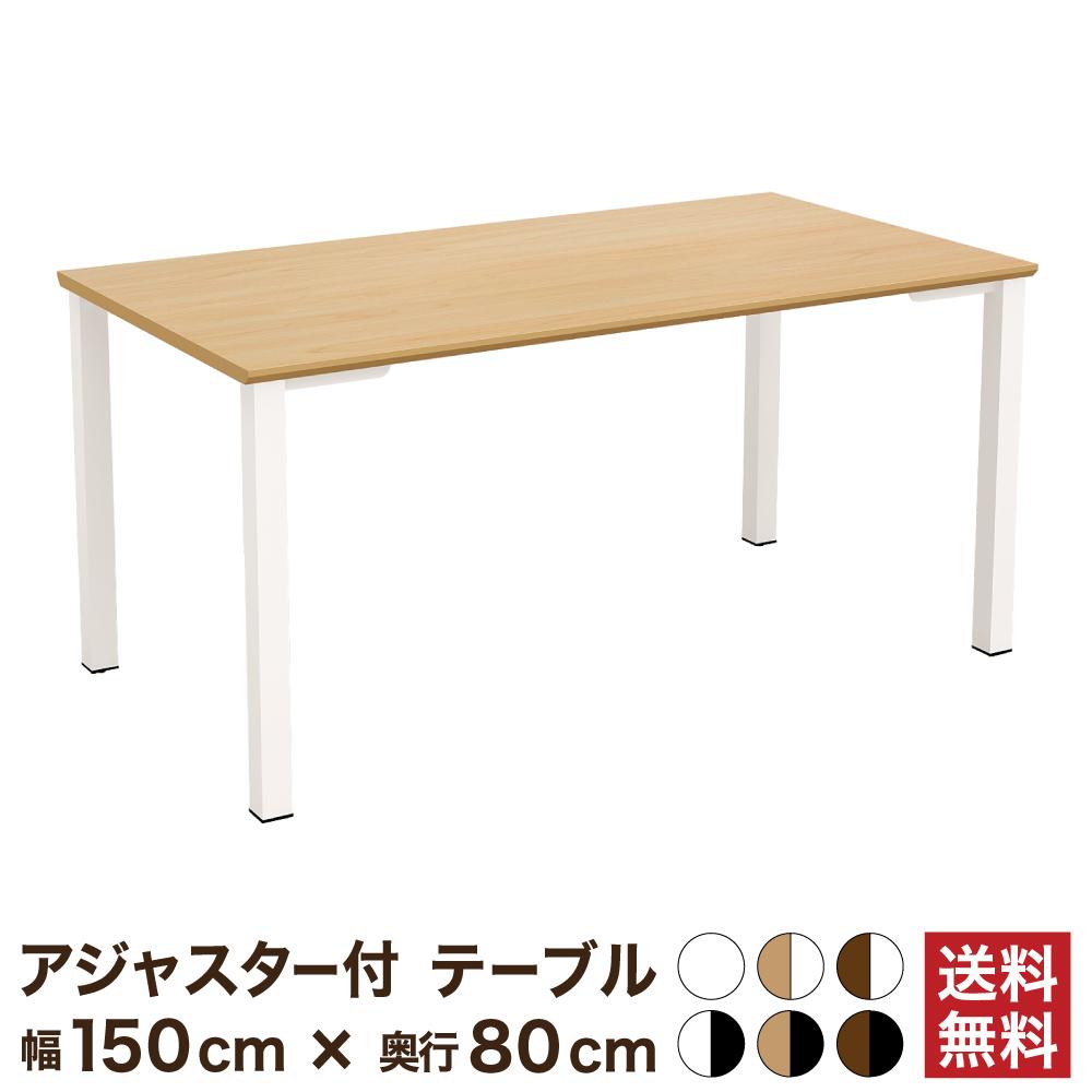 テーブル 会議テーブル 150cm ナチュラル木目 ブラック脚 ミーティングテーブル 幅 120 180 会議机 長机 会議デスク オフィスデスク ワークテーブル オフィス テーブル パソコンデスク ミーティングデスク 事務所 デスク 机 4人用 6人用 8人用 テレワーク TAS-1580-NAWH