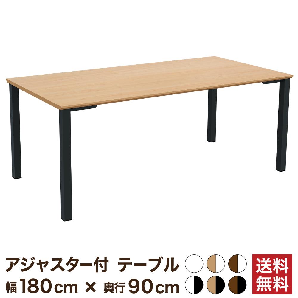 テーブル 会議テーブル 180cm ナチュラル木目 ブラック脚 ミーティングテーブル 幅 120 150 会議机 長机 会議デスク オフィスデスク ワークテーブル オフィス テーブル パソコンデスク ミーティングデスク 事務所 デスク 机 4人用 6人用 8人用 TAS-1890-NABK