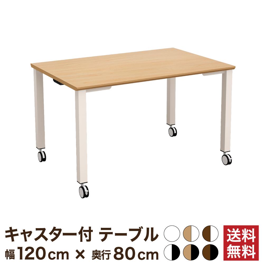 【エントリーで10倍!】テーブル 会議テーブル キャスター付き 120cm ナチュラル ホワイト脚 ミーティングテーブル 会議机 長机 会議デスク オフィスデスク ワークテーブル オフィス テーブル パソコンデスク 事務所 4人用 6人用 8人用 TASC-1280-NAWH