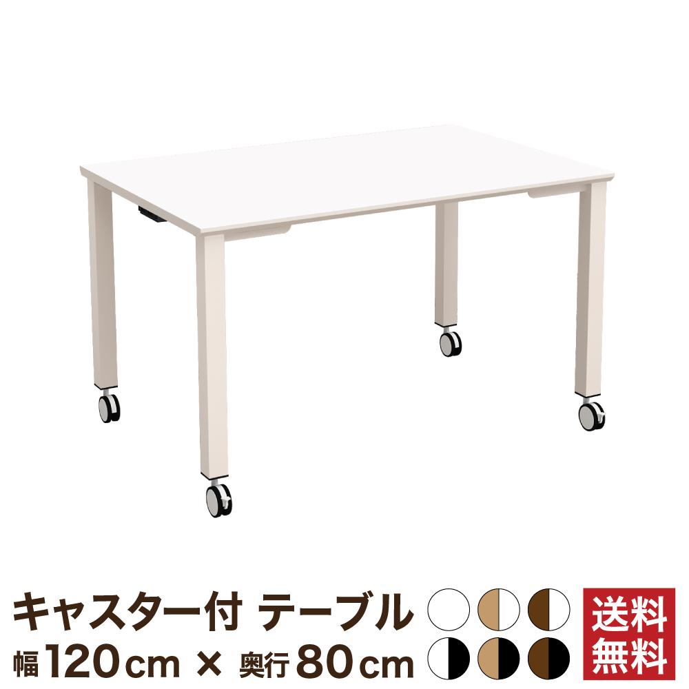【エントリーで10倍!】テーブル 会議テーブル キャスター付き 120cm ホワイト 白 ホワイト脚 ミーティングテーブル 会議机 長机 会議デスク オフィスデスク ワークテーブル オフィス テーブル パソコンデスク 事務所 4人用 6人用 8人用 TASC-1280-WHWH