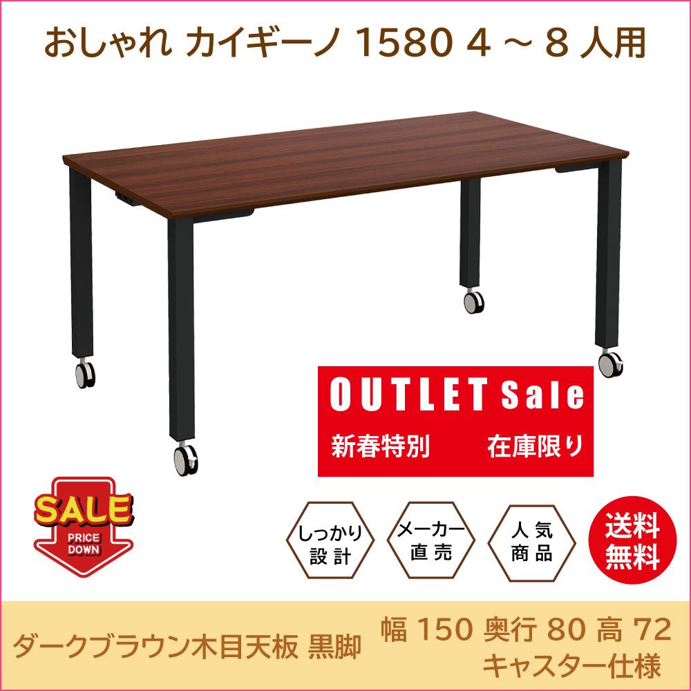 テーブル 会議テーブル キャスター付き 150cm ダークブラウン木目 ブラック脚 ミーティングテーブル 会議机 長机 会議デスク オフィスデスク ワークテーブル オフィス テーブル パソコンデスク 4人用 6人用 8人用 TASC-1580-DBBK