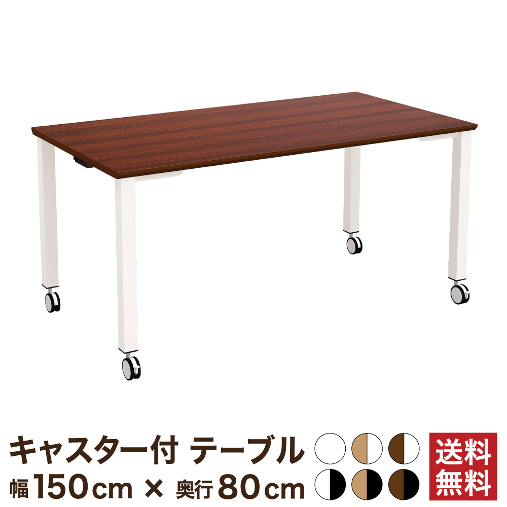 【エントリーで10倍!】テーブル 会議テーブル キャスター付き 150cm ダークブラウン木目 ホワイト脚 ミーティングテーブル 会議机 長机 会議デスク オフィスデスク ワークテーブル オフィス テーブル パソコンデスク 4人用 6人用 8人用 TASC-1580-DBWH