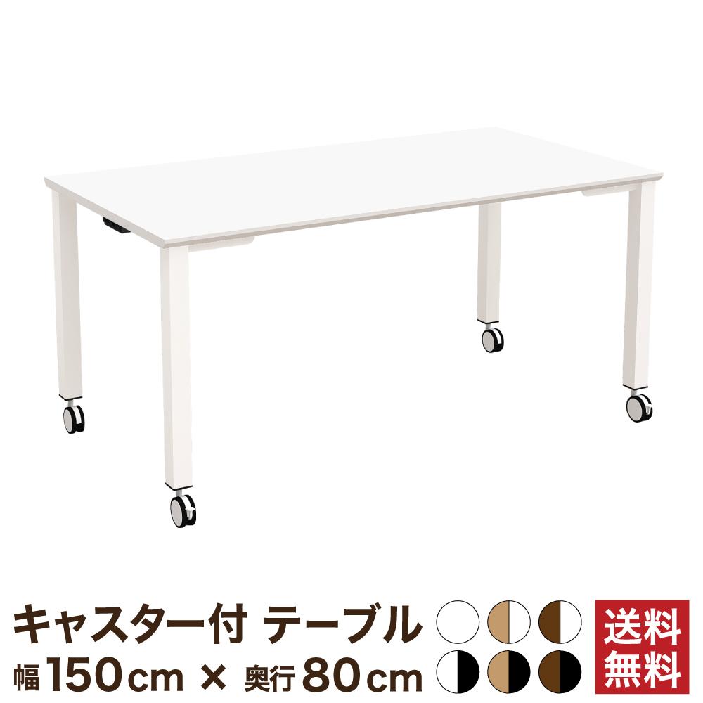 テーブル 会議テーブル キャスター付き 150cm ホワイト 白 ホワイト脚 ミーティングテーブル 会議机 長机 会議デスク オフィスデスク ワークテーブル オフィス テーブル パソコンデスク 事務所 4人用 6人用 8人用 テレワーク TASC-1580-WHWH