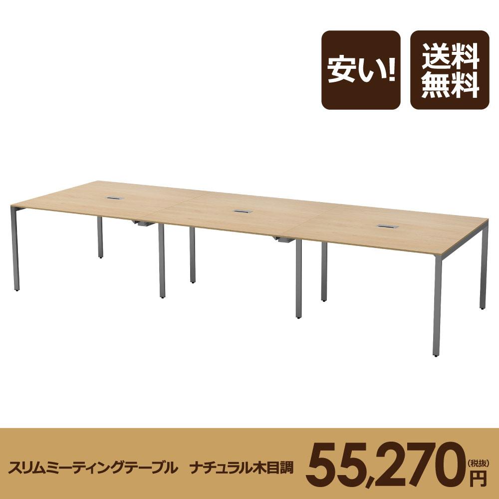 おしゃれなスリムミーティングテーブル 幅3600人気のナチュラル木目調