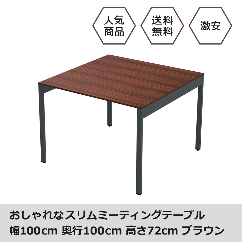 送料無料 おしゃれさと頑丈さを備えた ミーティングテーブルです さわやかなホワイト 温かみのあるナチュラル 落ち着きのあるブラウンの3色展開です 長くお使いいただけます ミーティングテーブル 幅100cm ブラウン スリム 会議机 おしゃれ 奥行100cm 高さ72cm 会議テーブル SMT10-1010-DB ワークテーブル 会議デスク オフィステーブル 早割クーポン トレンド 作業台 北欧 オフィスデスク デスク 机