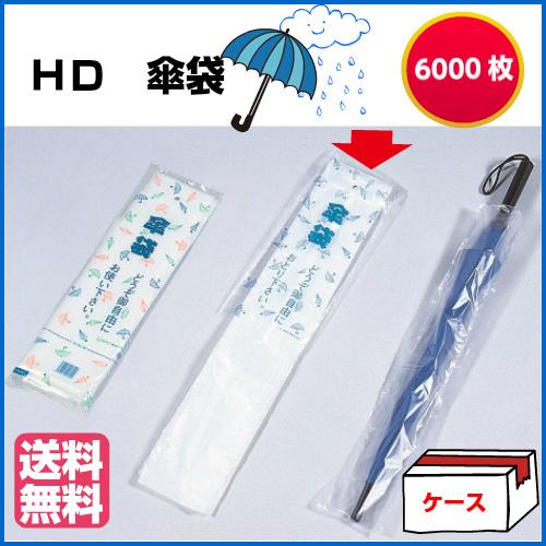 傘袋 ビニール