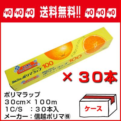 ポリマラップ 30×100 30本
