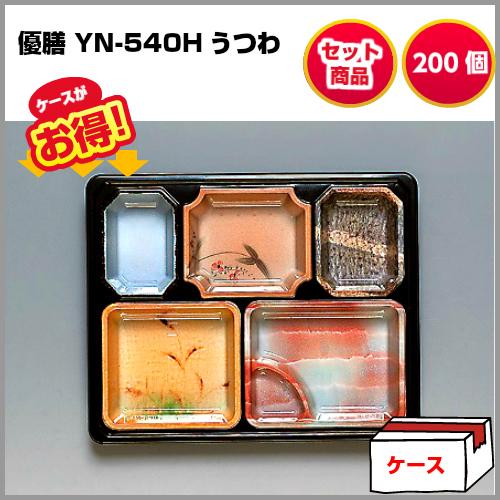 仕出し 弁当箱 優膳 YN-540 うつわ 萩 共蓋 セット