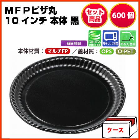 ピザ 皿 MFPピザ丸 10インチ 本体 黒 600個