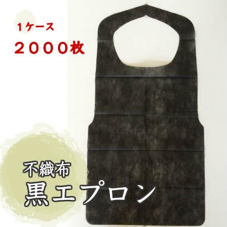 使い捨てエプロン 不織布 黒3082644エプロン(A)-黒 (1枚毎折畳)2000枚