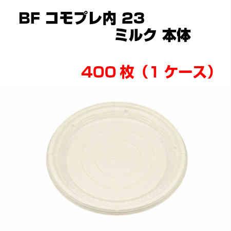 ピザ 皿 BFコモプレ内 23 ミルク 本体・ふた セット 400個